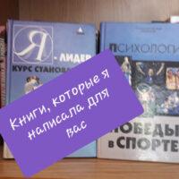 Книги по психологии успеха